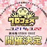 クロフェス 2020 春のアイドル祭 開催決定!!