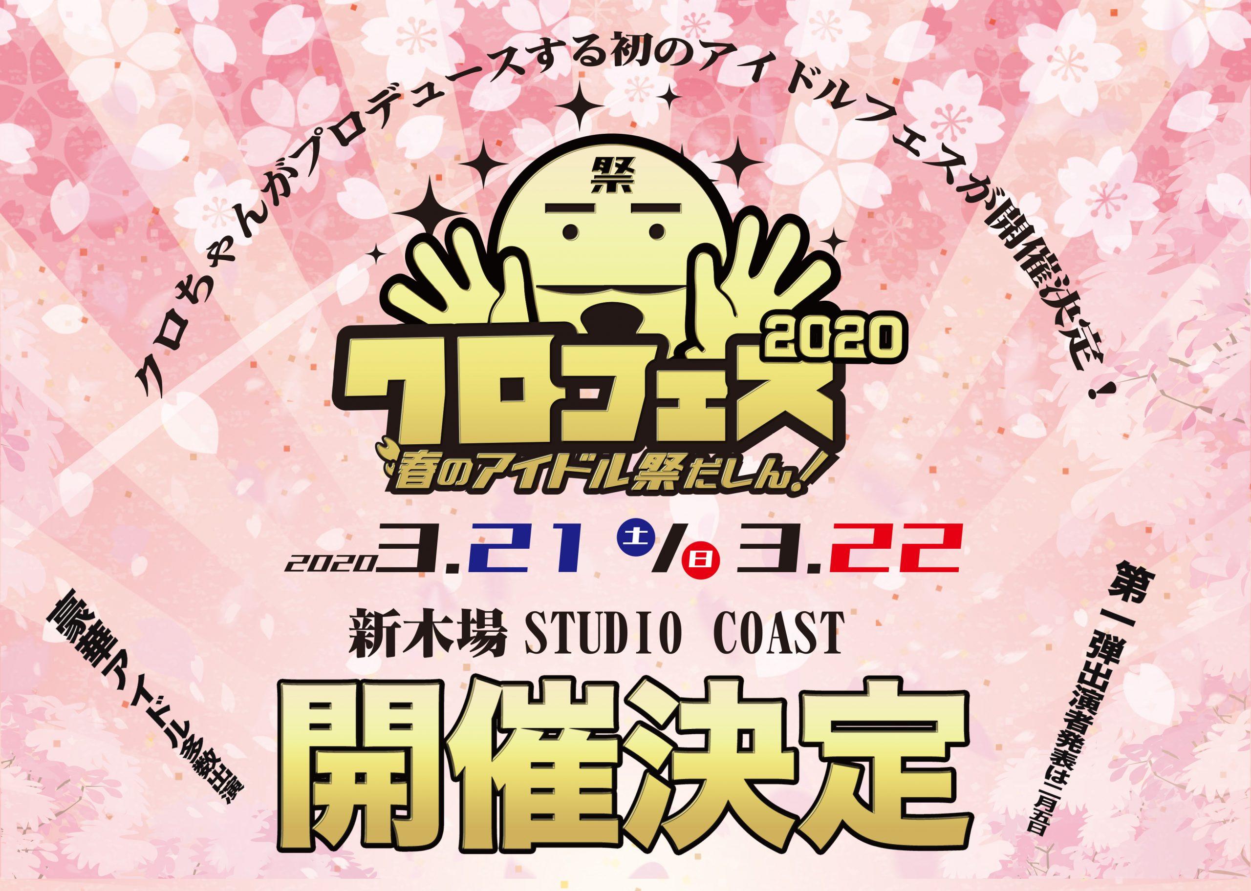 kurofes_logo_tataki
