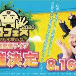 2020年8月16日、クロフェスが無観客配信ライブで開催決定!!