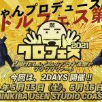 2021.3.31 クロちゃんプロデュースのアイドルフェス第二弾開催決定!!