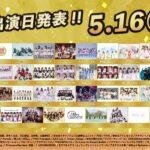 2021.5.9 クロフェス2021 出演日変更のお知らせ