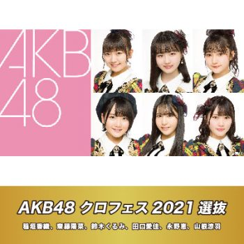 AKB48クロフェス2021選抜_アートボード 1
